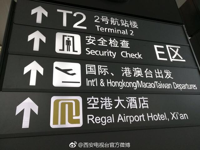 """西安咸阳国际机场""""十一""""预计输送旅客99.4万"""