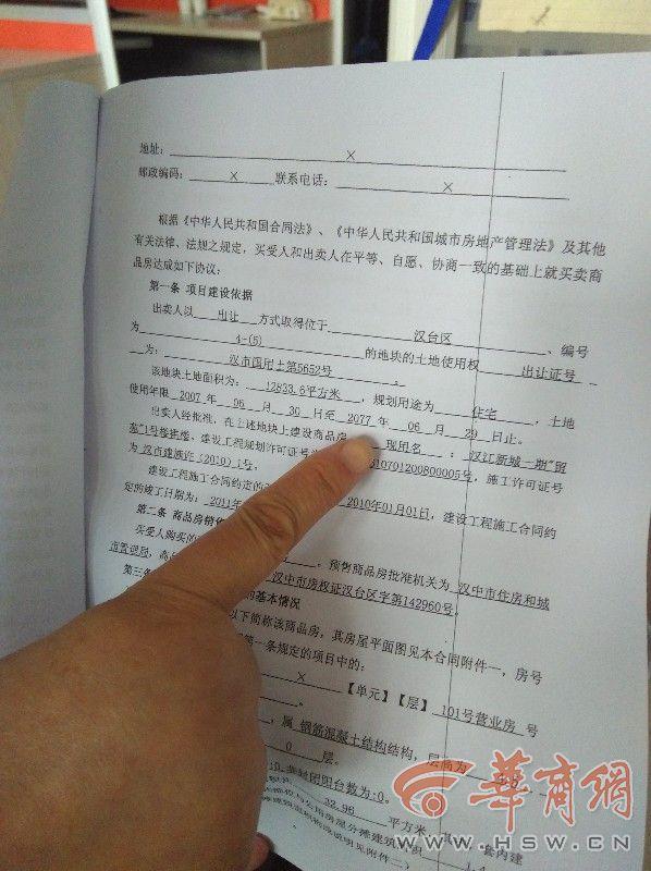 汉中市民汉江新城买商铺 70年产权咋变成了40年