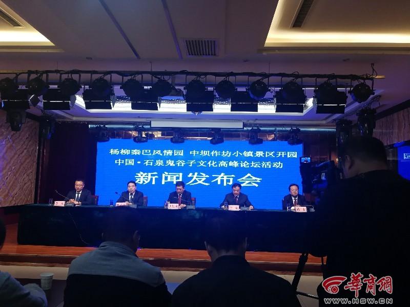 中国?石泉鬼谷子文化高峰论坛系列活动新闻发布会召开