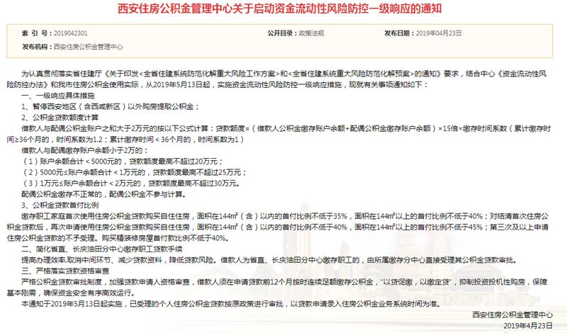 西安公积金新政:购房首付至少35% 暂停市外购